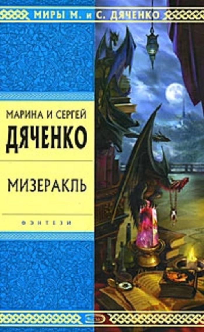 Мизеракль | Дяченко Сергей, Дяченко Марина #1