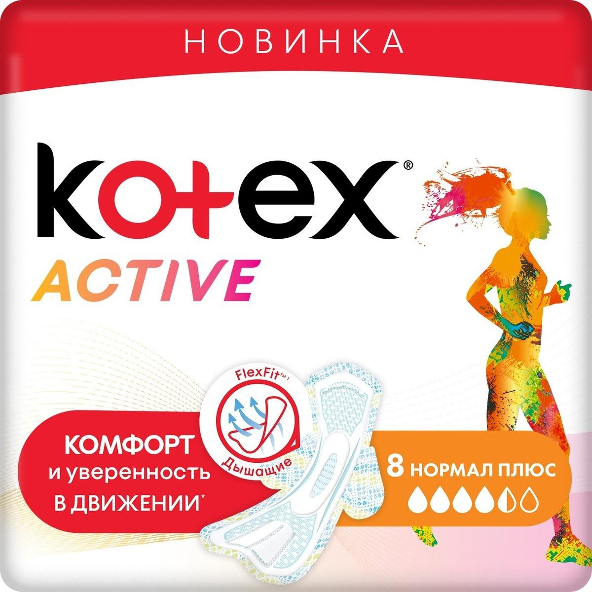 Прокладки гигиенические Kotex Active Нормал, 621001, 8 шт #1