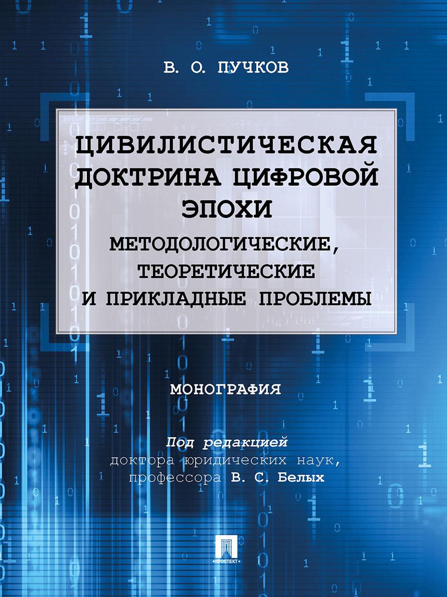 Цивилистическая доктрина цифровой эпохи: методологические, теоретические и прикладные проблемы  #1