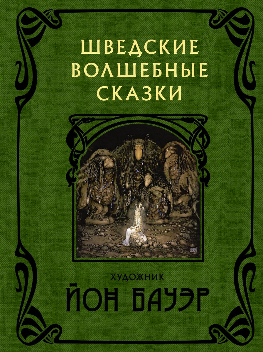 Шведские волшебные сказки   Нет автора #1