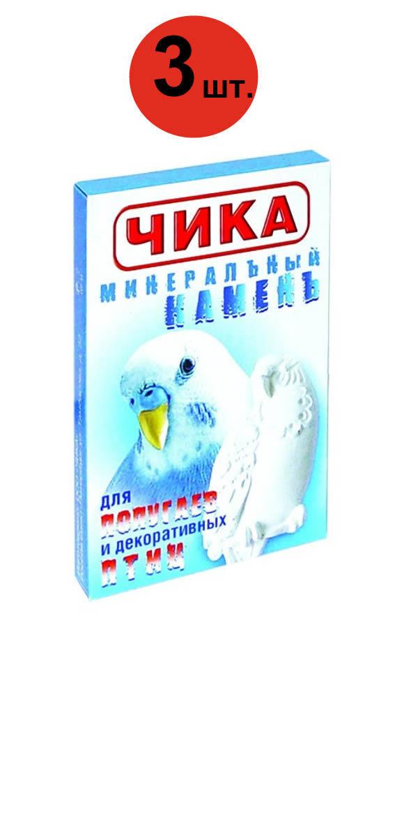 Минеральный камень для птиц Чика, 18 гр х 3 шт #1
