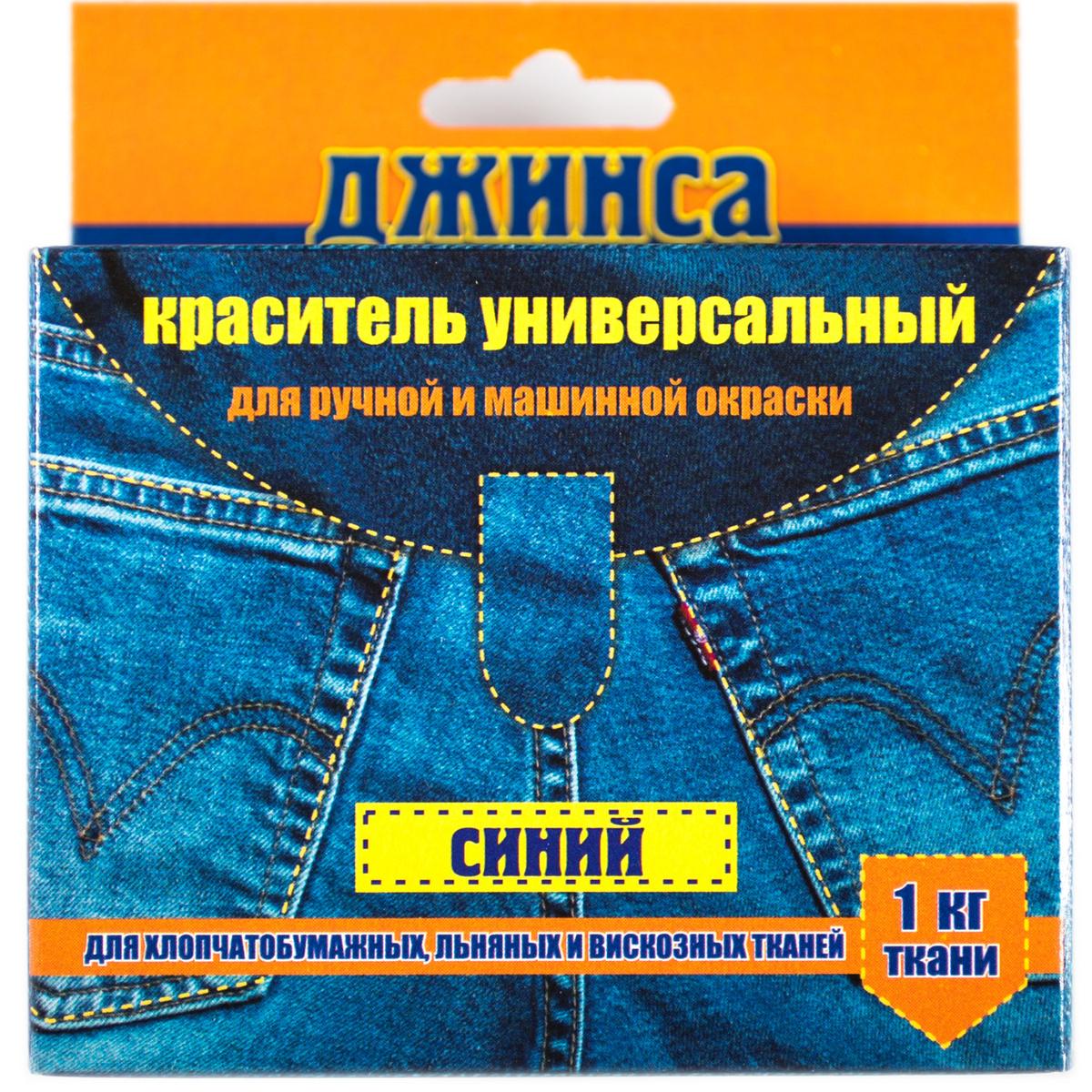 Краситель для ткани универсальный, для ручной и машинной окраски, синий, 20 гр.  #1