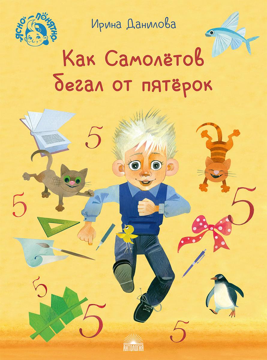 Как Самолётов бегал от пятёрок.    Данилова Ирина #1
