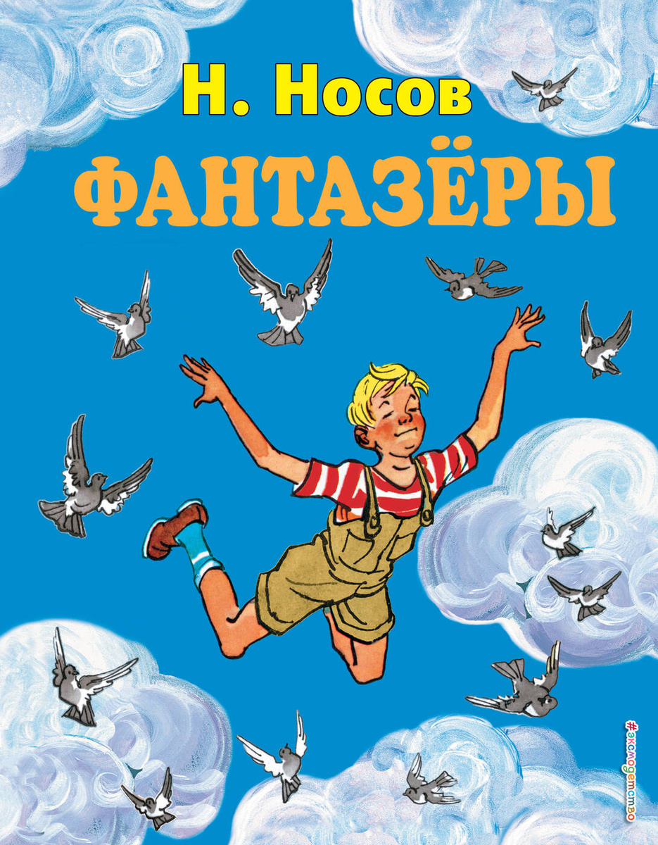 Фантазеры (ил. И. Семёнова) #1