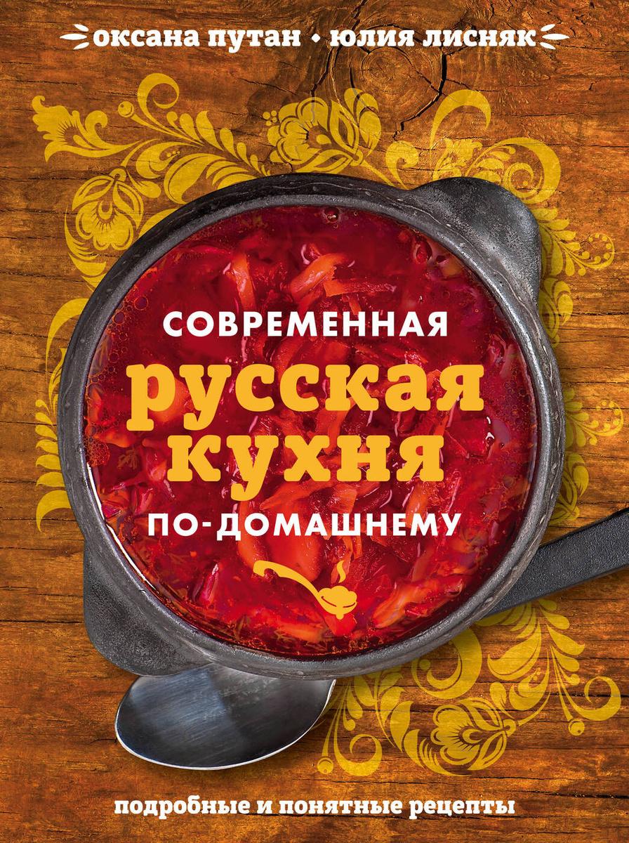 Современная русская кухня по-домашнему #1