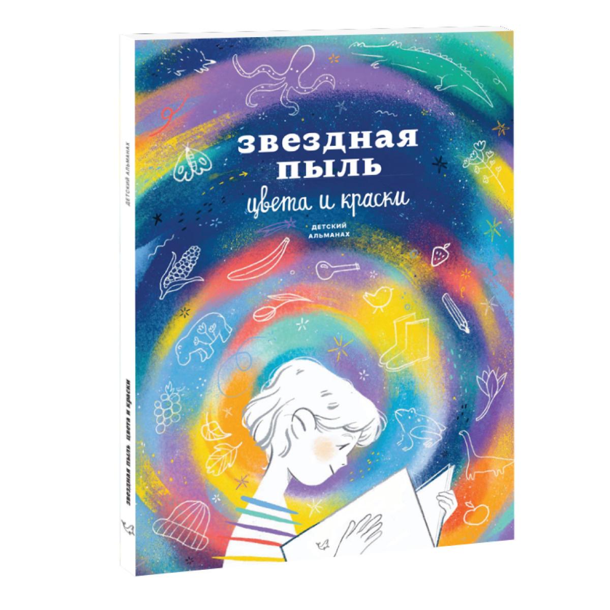 Звездная пыль. Цвета и краски. Детский альманах #1