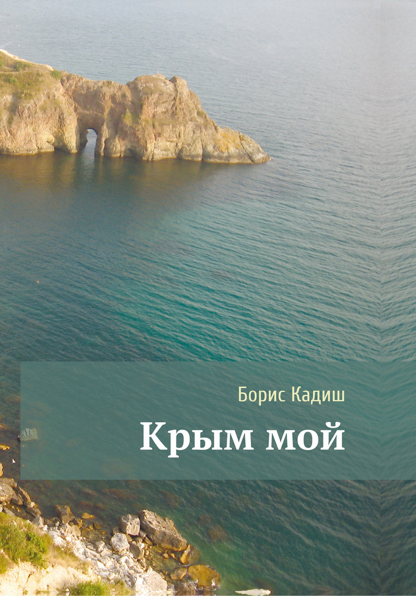 Крым мой #1