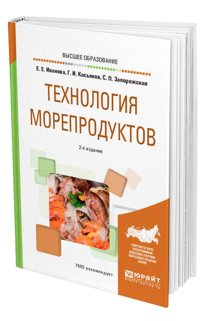 Технология морепродуктов #1