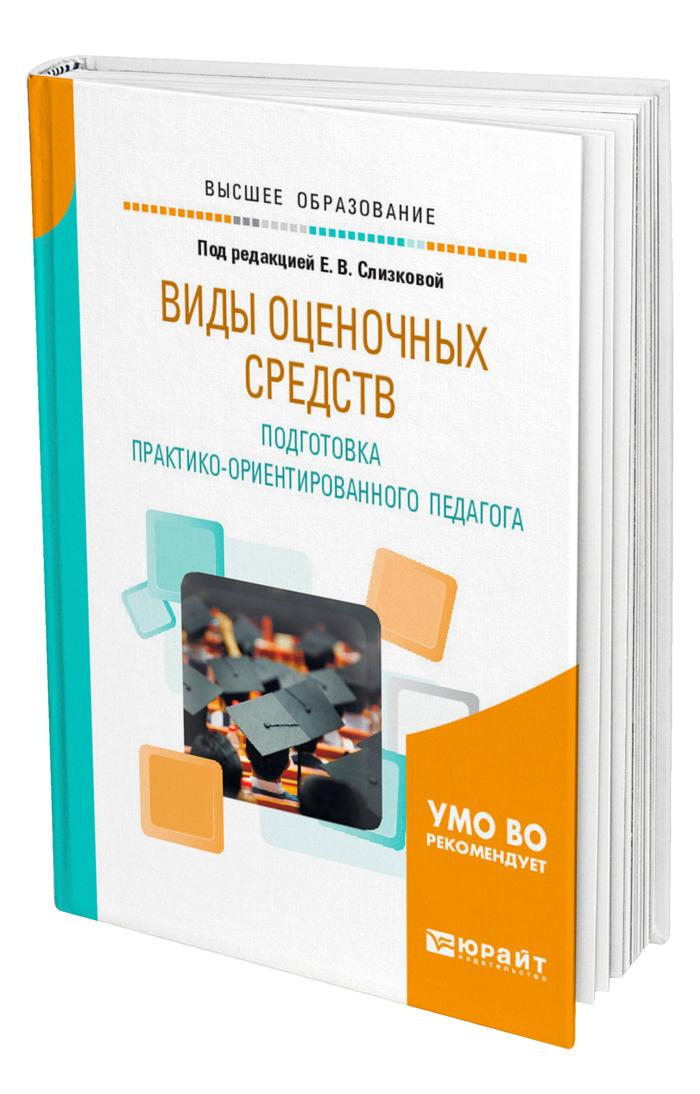 Виды оценочных средств. Подготовка практикоориентированного педагога  #1