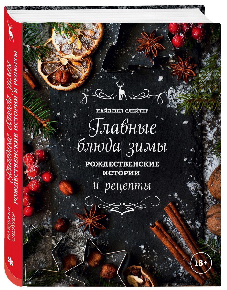 Главные блюда зимы. Рождественские истории и рецепты (со специями)  #1