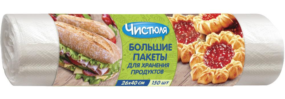 Пакет для хранения продуктов Чистюля, 150 шт #1