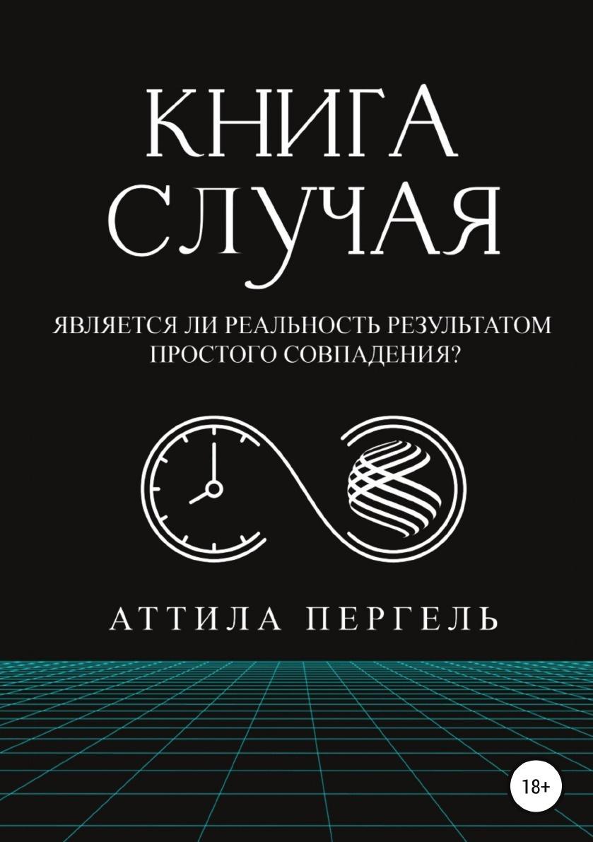 Книга случая #1