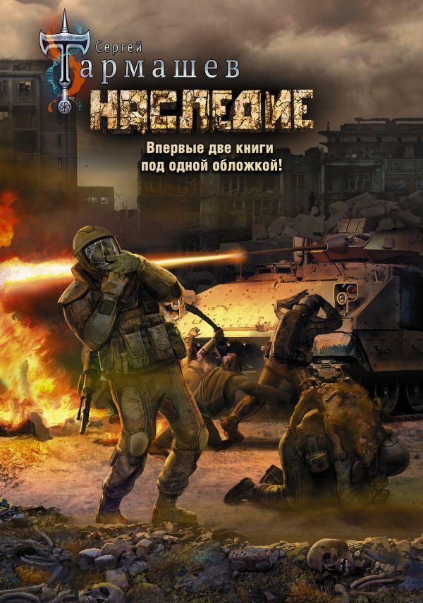 Наследие. Наследие 2 (уникальное лимитированное издание)   Тармашев Сергей Сергеевич  #1