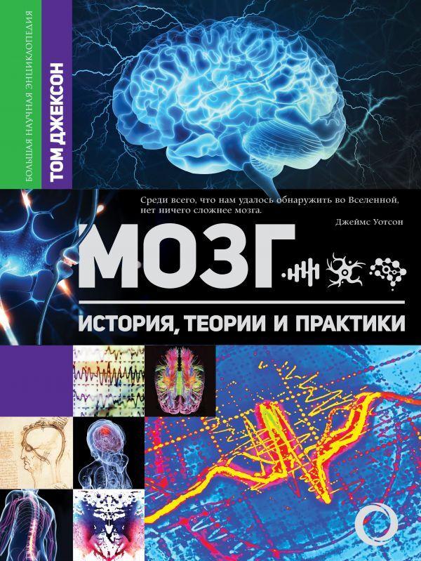 Мозг. История, теории и практики | Джексон Том #1