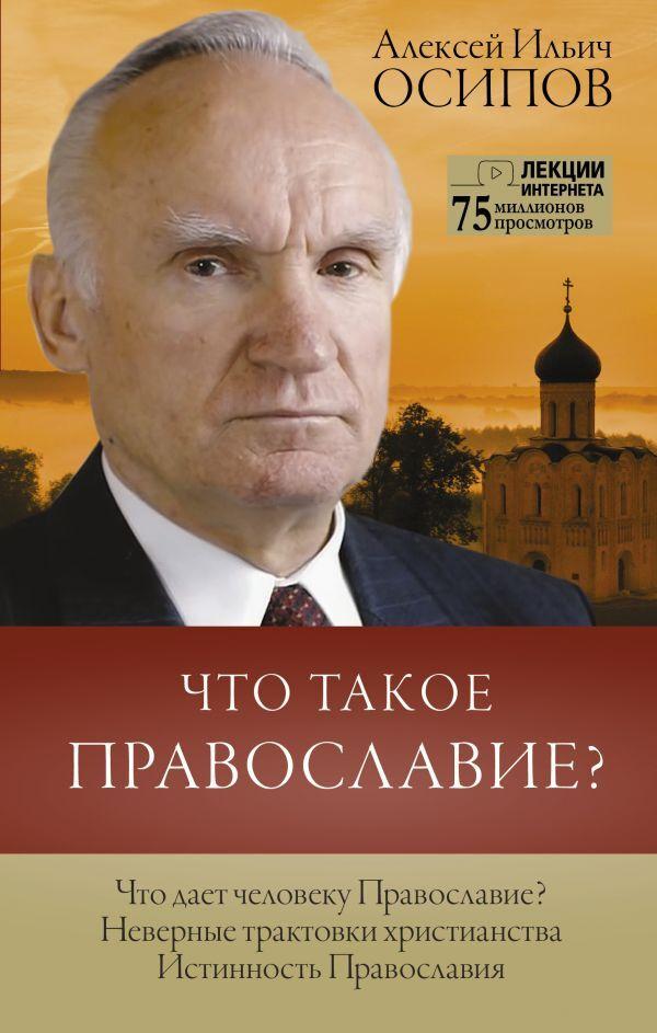 Что такое православие? | Осипов Алексей Ильич #1