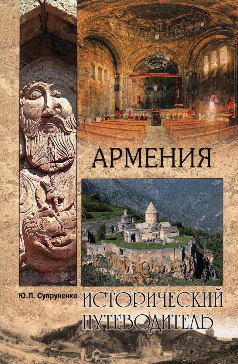 Армения (обл.)   Супруненко Юрий Павлович #1