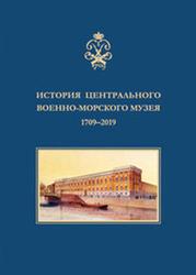 История центрального военно-морского музея. 1709-2019. Читай и совершенствуйся!