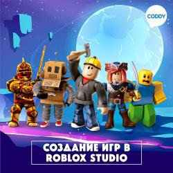 Создание игр в Roblox Studio