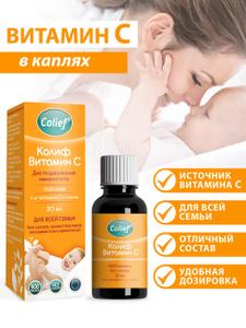 Витамин С КОЛИФ, 5мг в капле, 600 капель, 3000 мг во флаконе, в глицерине гипоаллергенный для детей. Вместе дешевле!