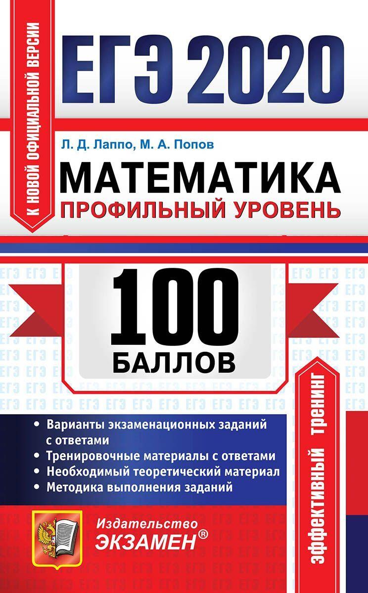 ЕГЭ 2020. Математика. Профильный уровень | Попов М. А. Максим Александрович, Лаппо Лев Дмитриевич