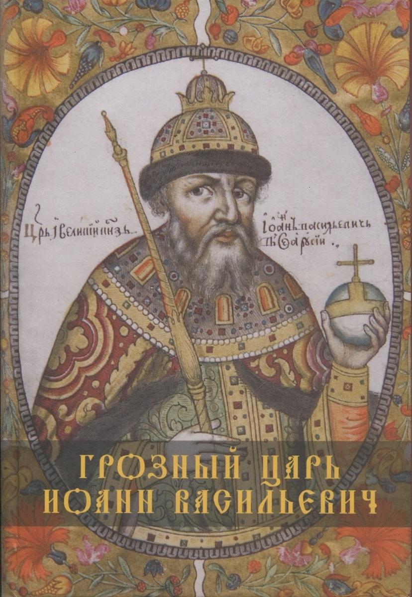 Грозный царь Иоанн Васильевич Эта книга включает в себя второе...