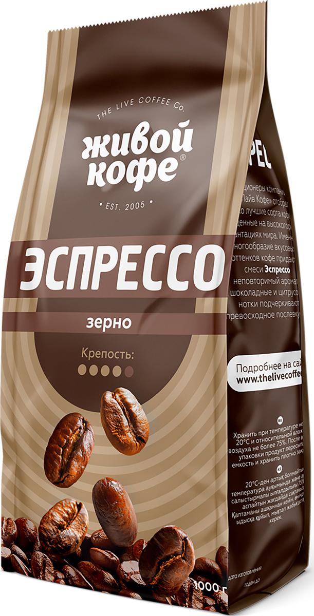 Живой Кофе Эспрессо кофе в зернах, 1 кг (промышленная упаковка) живой кофе rio rio кофе в зернах 200 г