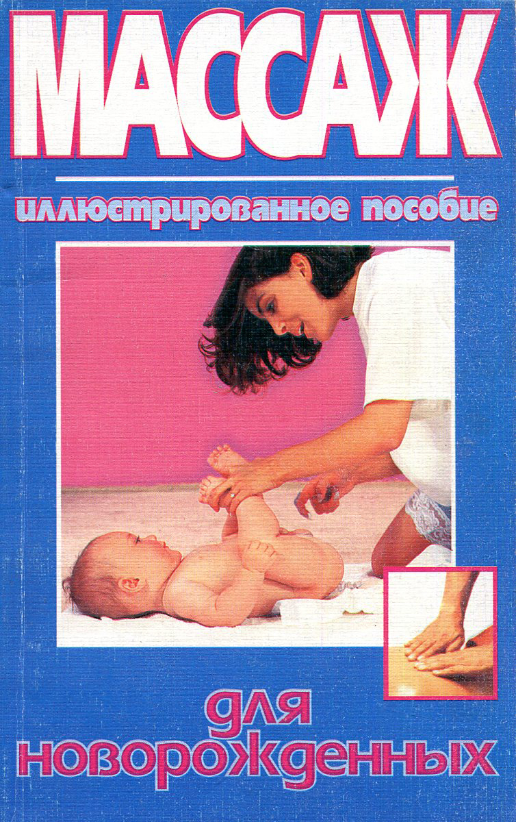 Массаж для новорожденных. Иллюстрированное пособие