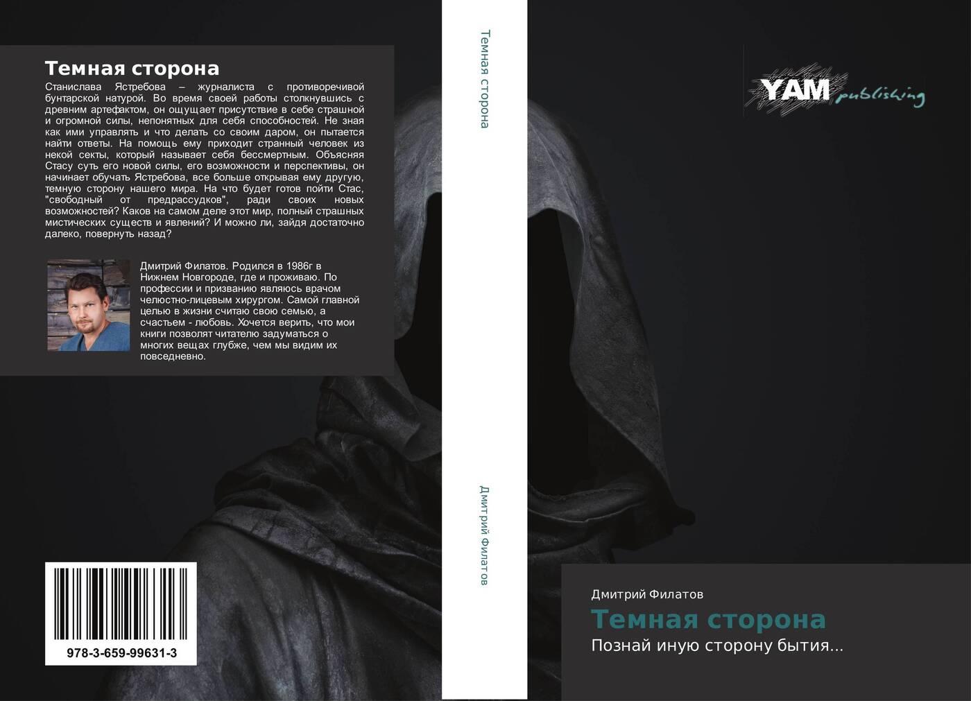 Дмитрий Филатов Темная сторона