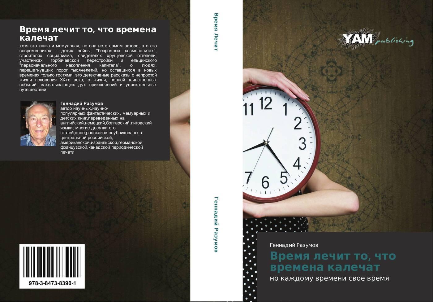 Геннадий Разумов Время лечит то, что времена калечат