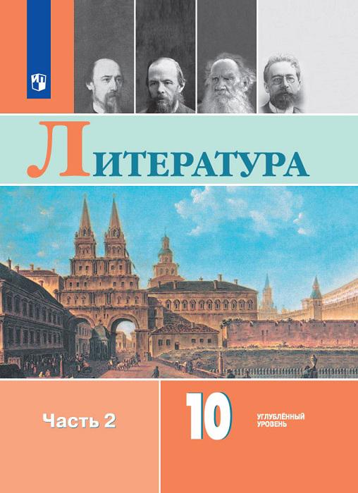 Литература. 10 класс. В 2-х ч. Ч.2