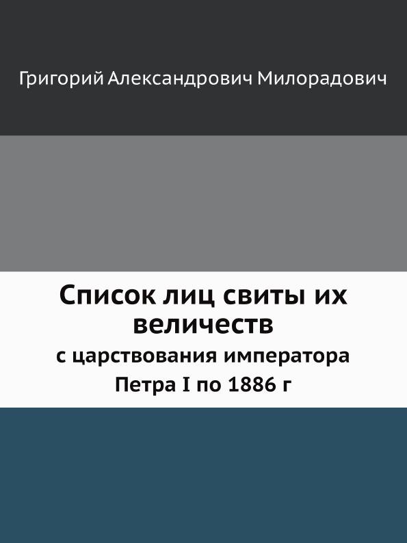 Г. А. Милорадович Список лиц свиты их величеств. с царствования императора Петра I по 1886 г