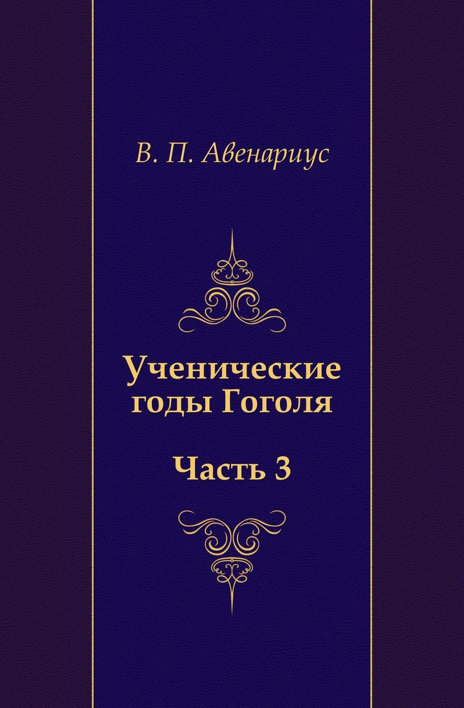 В. П. Авенариус Ученические годы Гоголя. Часть 3
