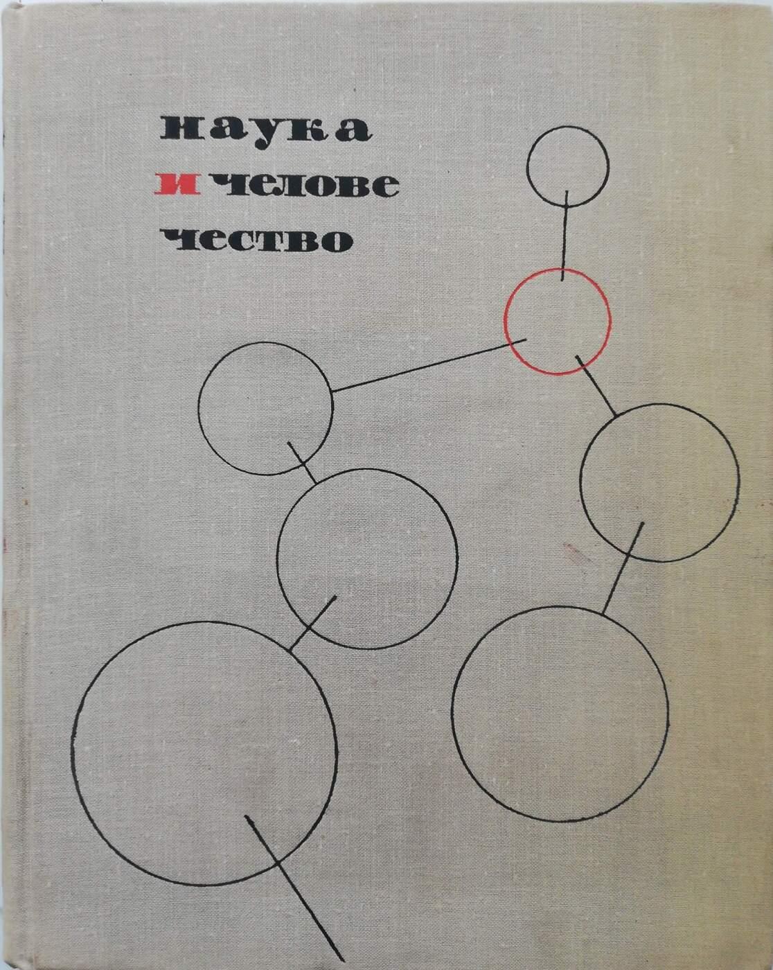 Этингоф Е.Б. (отв. ред.) Наука и человечество
