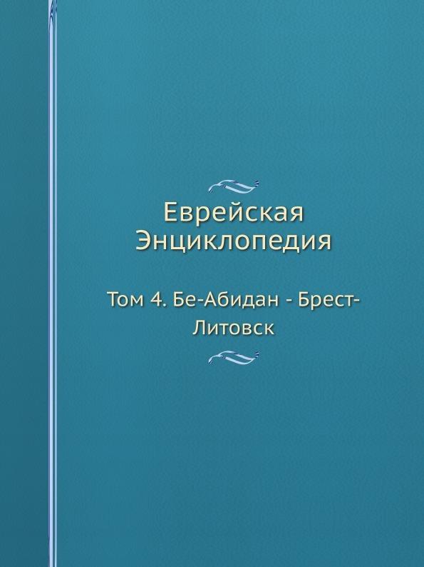 Л. Каценельсон Еврейская Энциклопедия. Том 4. Бе-Абидан - Брест-Литовск
