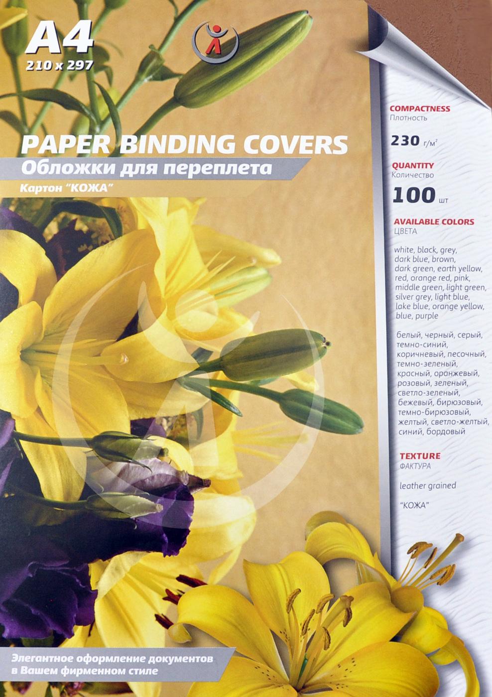 Обложки для переплета картонные, текстура: кожа, 230г/м2, А4, коричневые