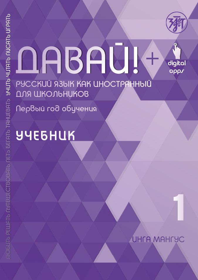 Давай! Русский язык как иностранный для школьников. Первый год обучения. Учебник
