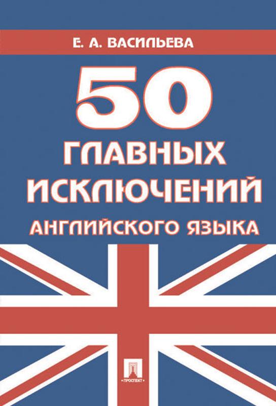 50 главных исключений английского языка | Васильева Елена Анатольевна