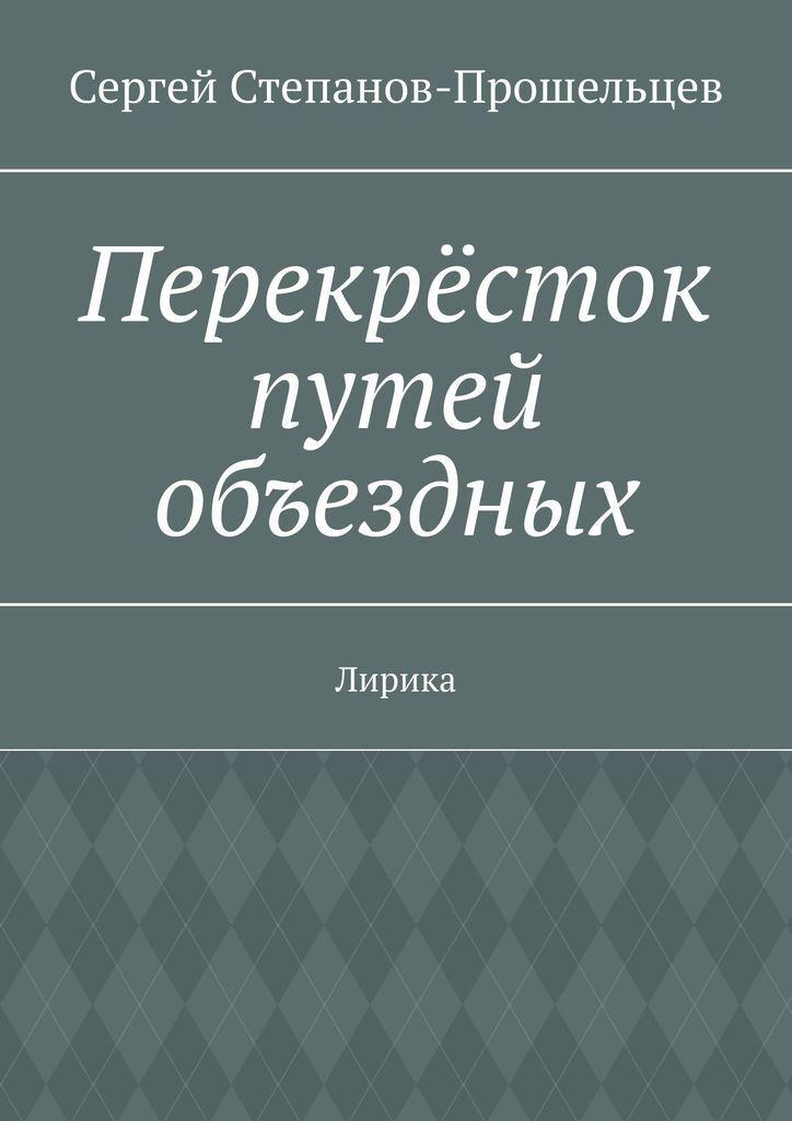 Сергей Степанов-Прошельцев. Перекрёсток путей объездных