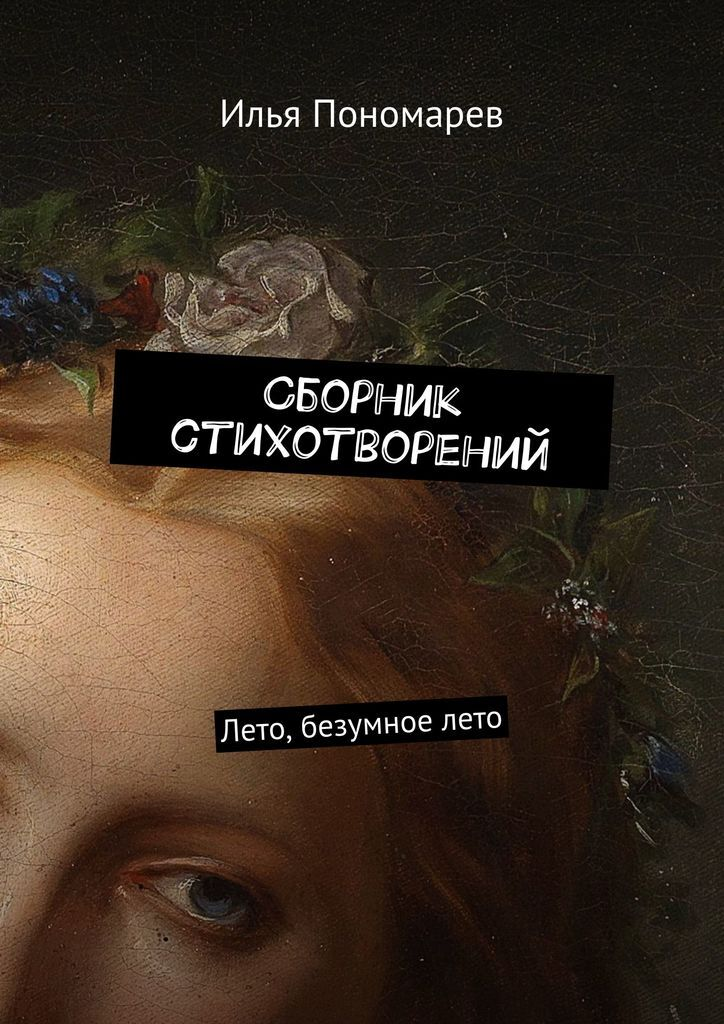 Илья Пономарев. Сборник стихотворений