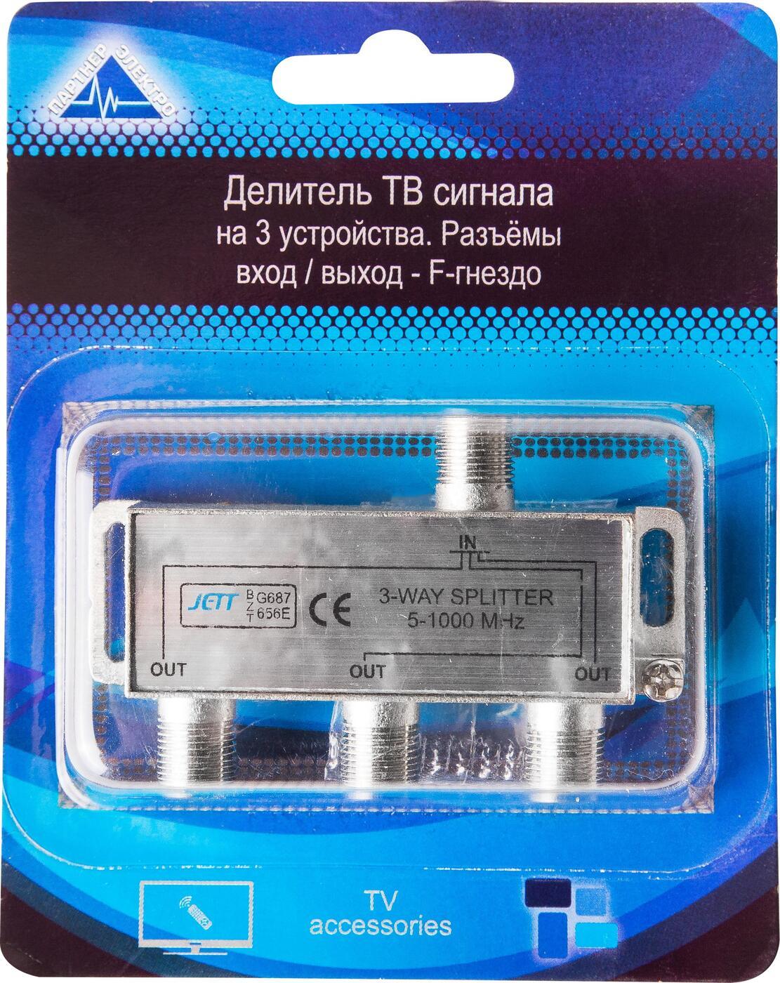 Разветвитель на 3 TV (5-1000MHz) на F 1 шт. блистере 2301 ПЭ