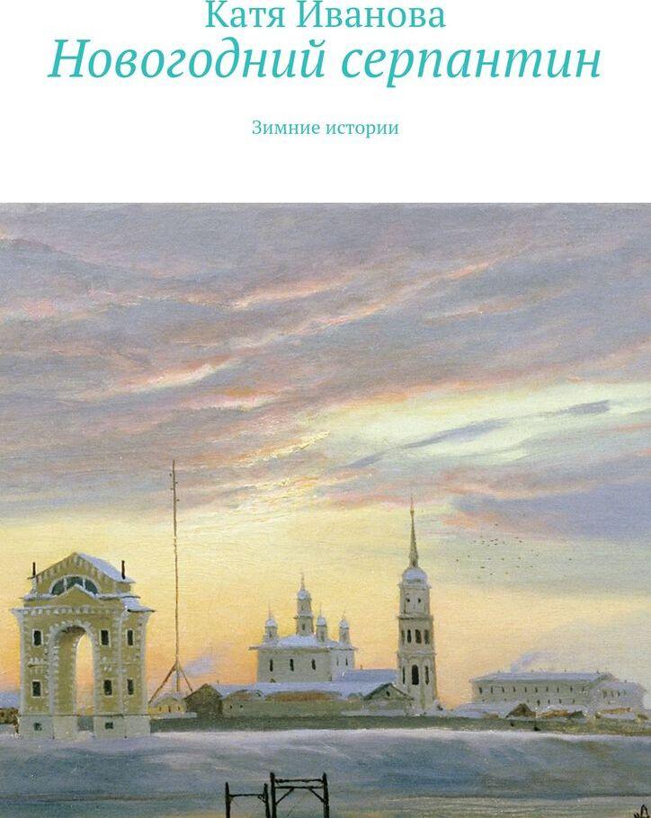 Катя Иванова. Новогодний серпантин
