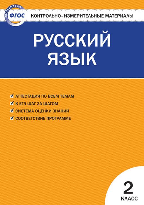 КИМ Русский язык 2 кл. ФГОС