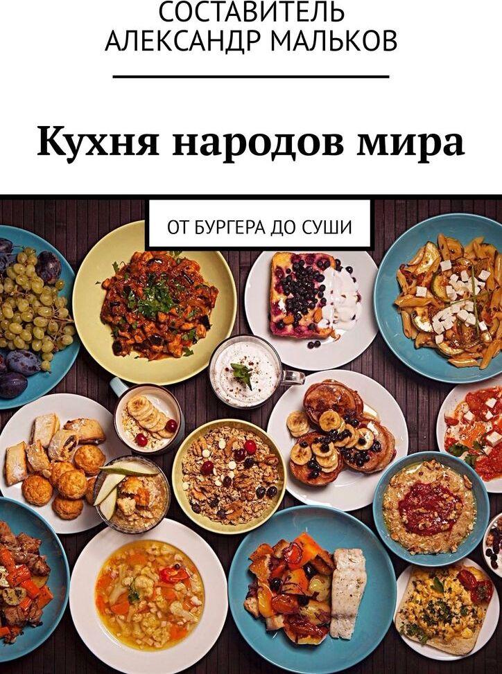 Кухня народов мира