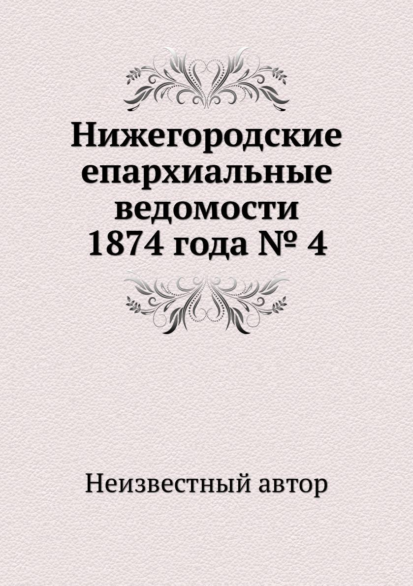 Нижегородские епархиальные ведомости 1874 года № 4