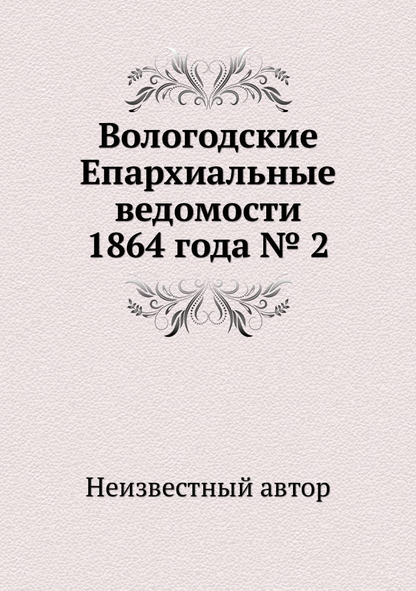 Вологодские Епархиальные  ...