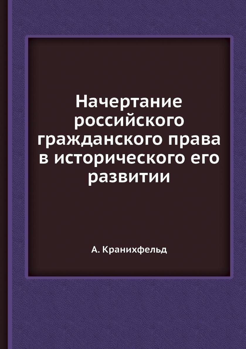 Начертание российского гражданского права в исторического его развитии. А. Кранихфельд