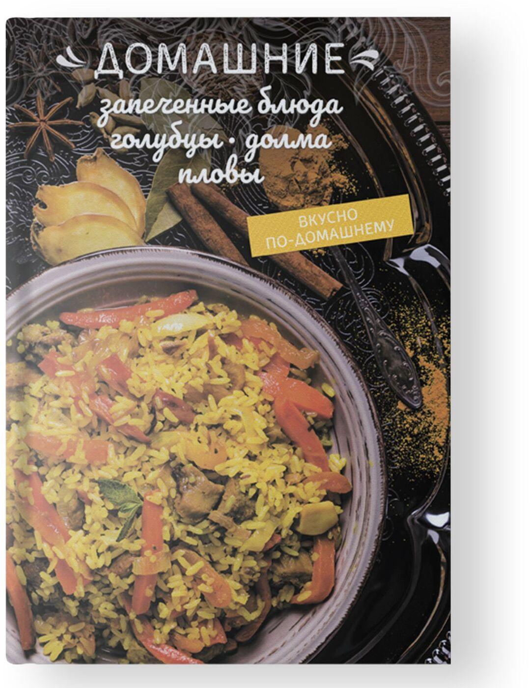 Домашние запеченные блюда, голубцы, долма, пловы | Краснова Олеся