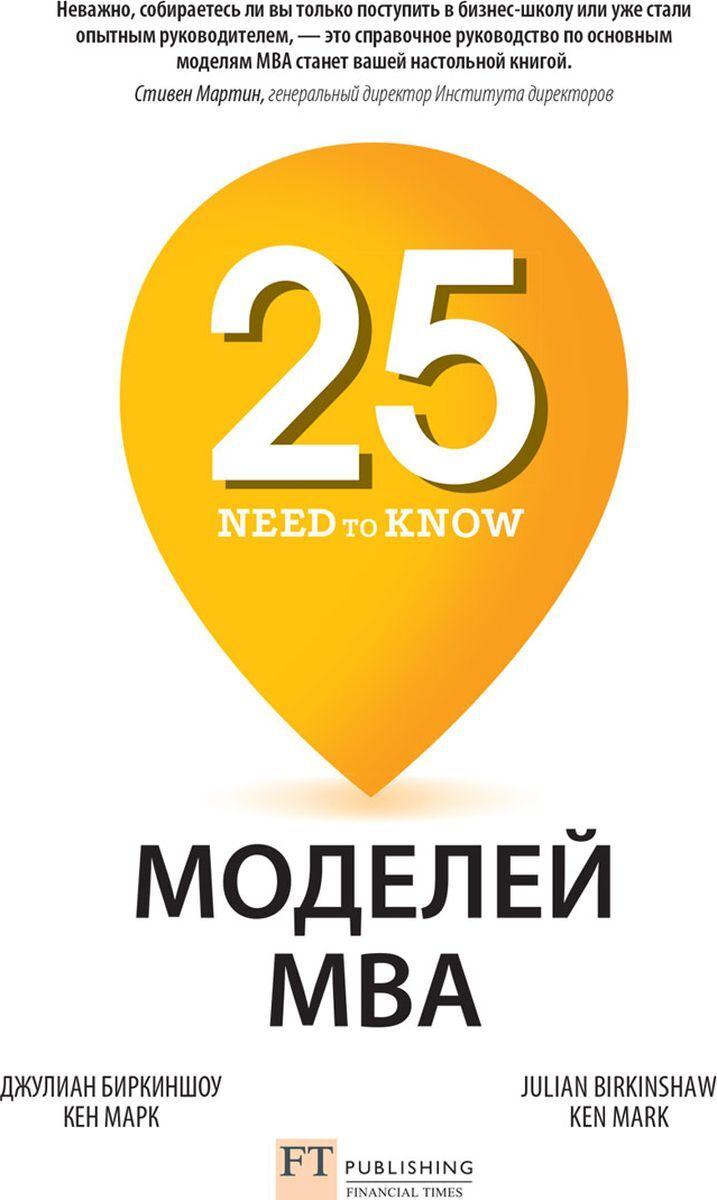 Книга 25 моделй МВА  Need-to-Know. Биркиншоу Джулиан, Марк Кен