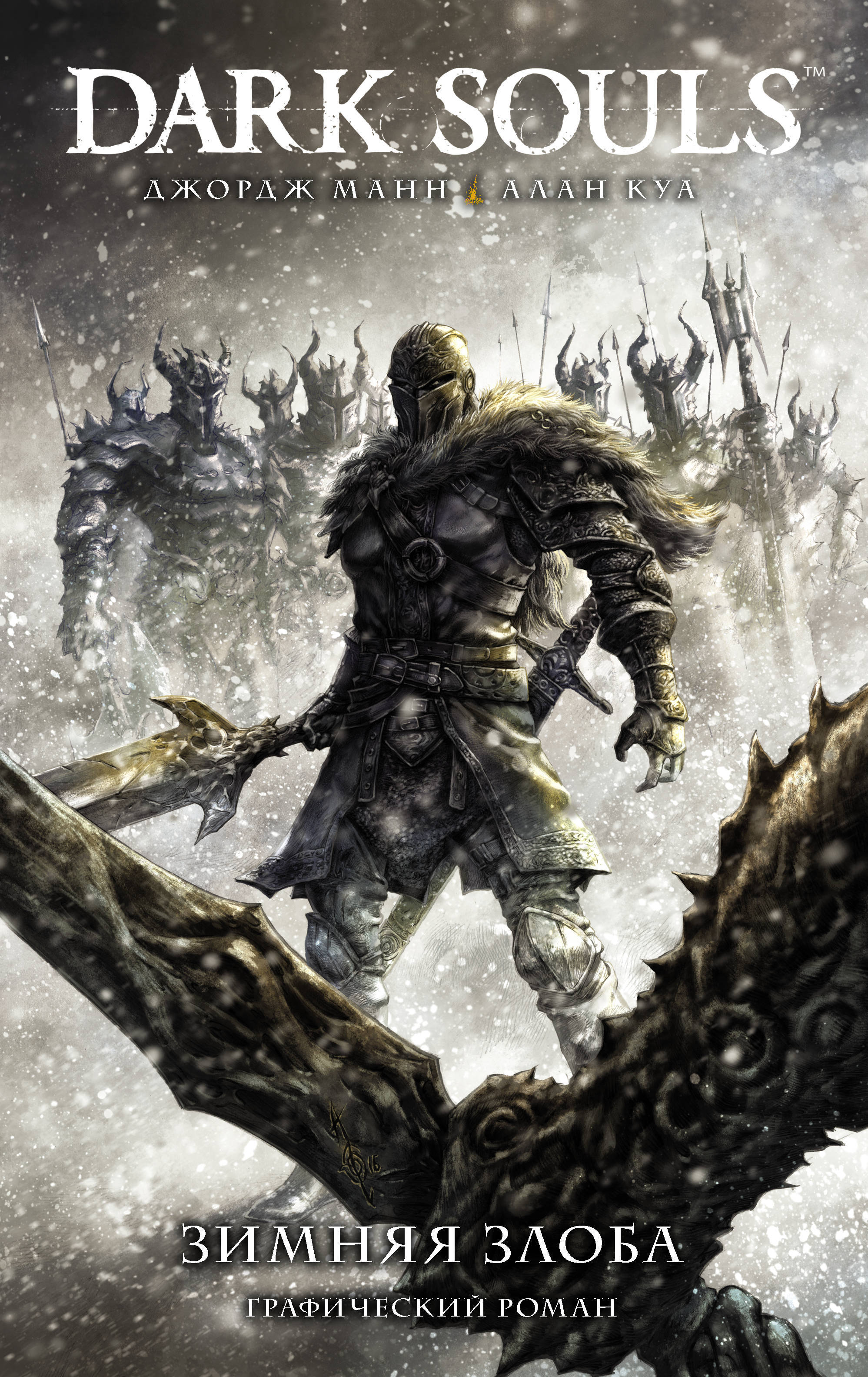 Dark Souls. Зимняя злоба | Манн Джордж