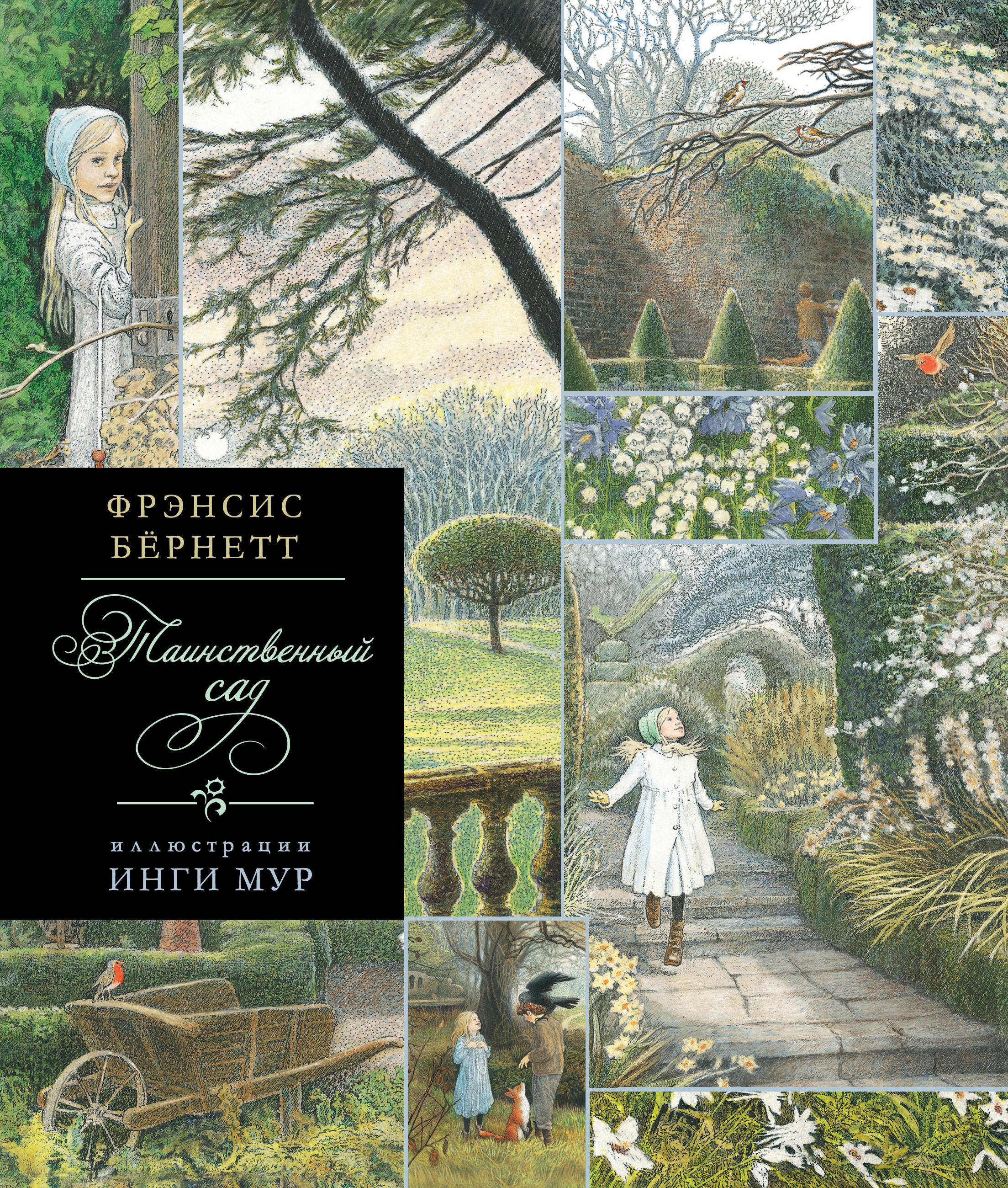 """Книга """"Таинственный сад"""" — купить в интернет-магазине OZON ..."""